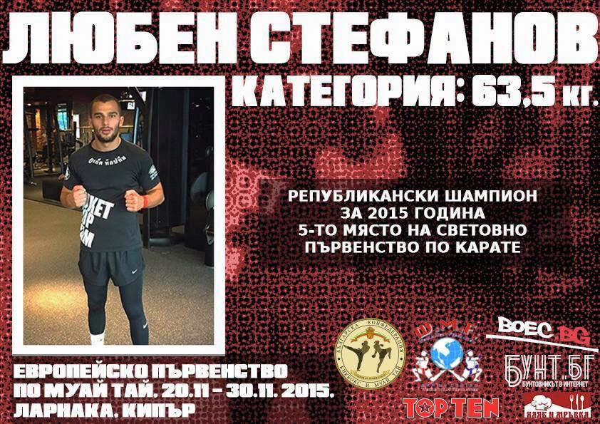 Вторият състезател от българския национален отбор по муай тай е Любен Стефанов