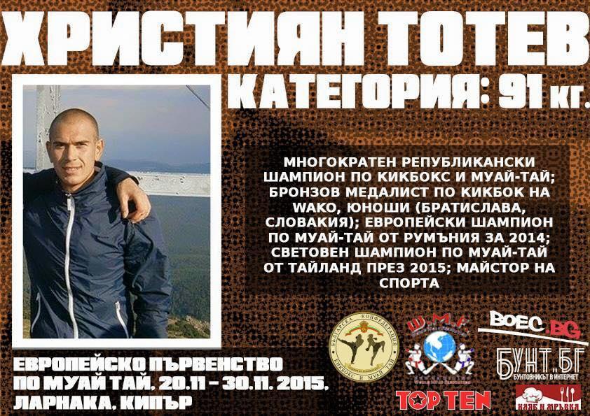 Световният шампион по муай тай Християн Тотев е шестият национал на България