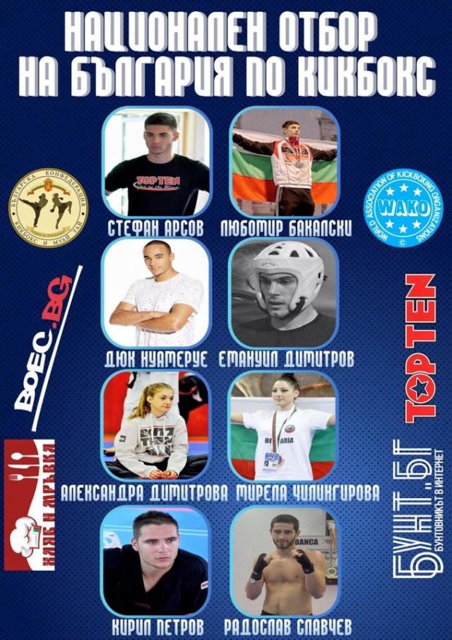 България изпраща осем състезатели на европейското по муай тай в Кипър