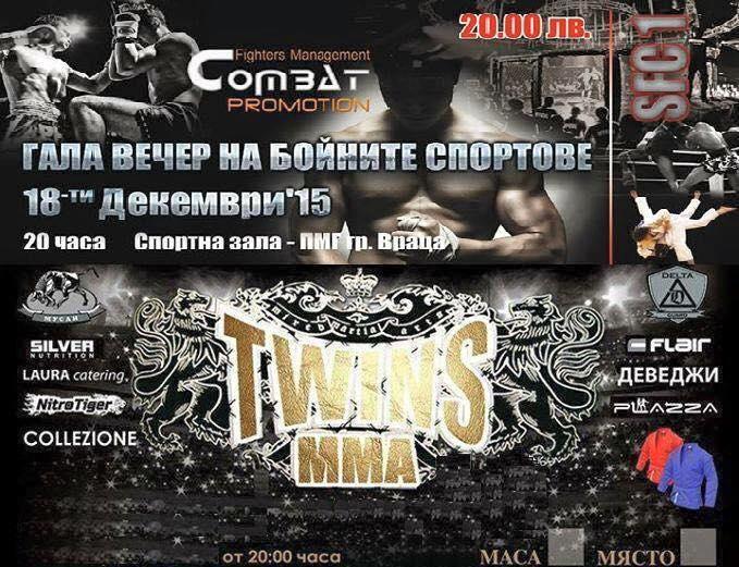 TWINS MMA и PITBULLS ММА обявяват квалификации за профи галите SFC-1 и TWINS MMA-12