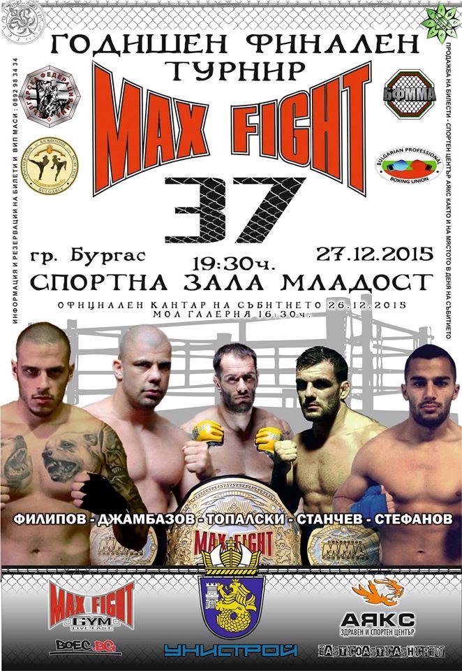 Мега зрелище в Бургас на 27-ми декември