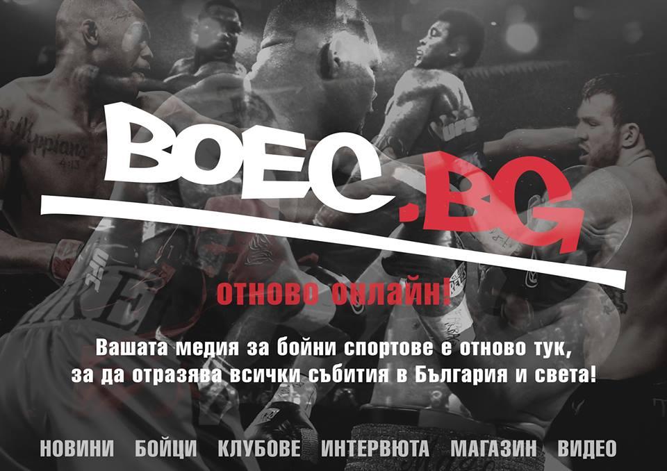 Boec.bg се завърна онлайн