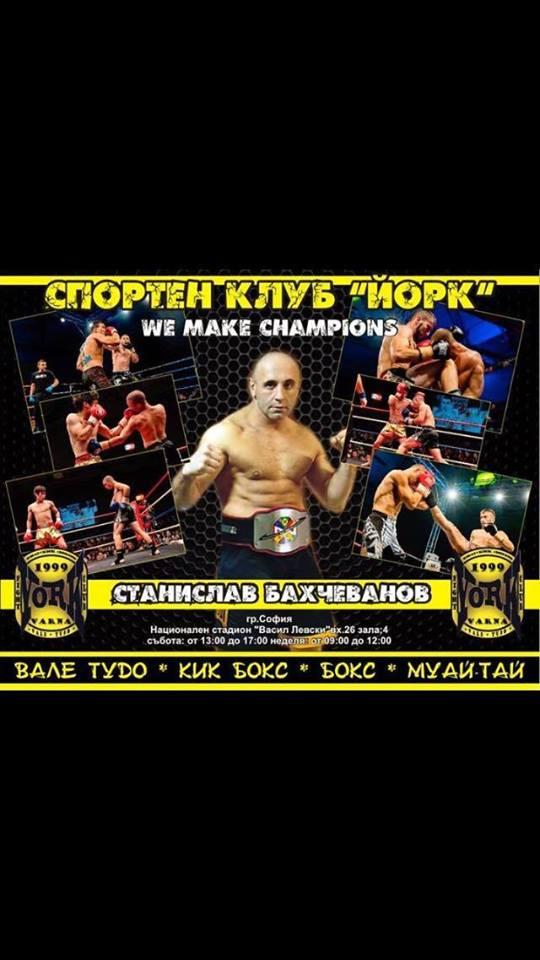 Добра новина за трениращите бойни спортове в София