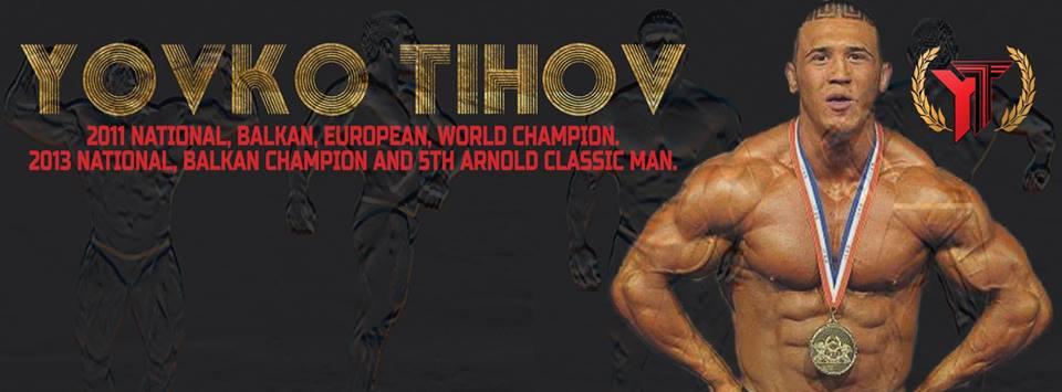Световният шампион по културизъм Йовко Тихов се завърна
