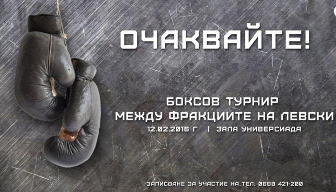 """НКП организира четвърти пореден боксов турнир между фракциите на """"сините"""""""