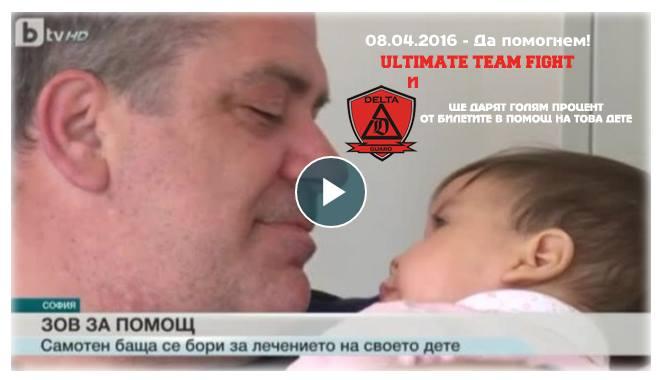 """""""Делта Гард"""" и """"Pro Fight"""" помагат за лечението на 9-месечно бебе"""