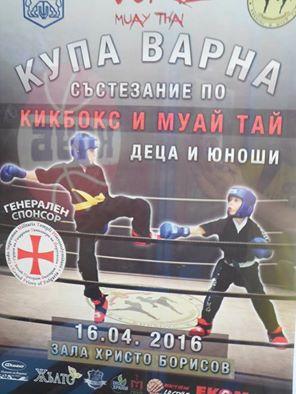 "Перфектна организация и над 140 бойци на ""Купа Варна"""