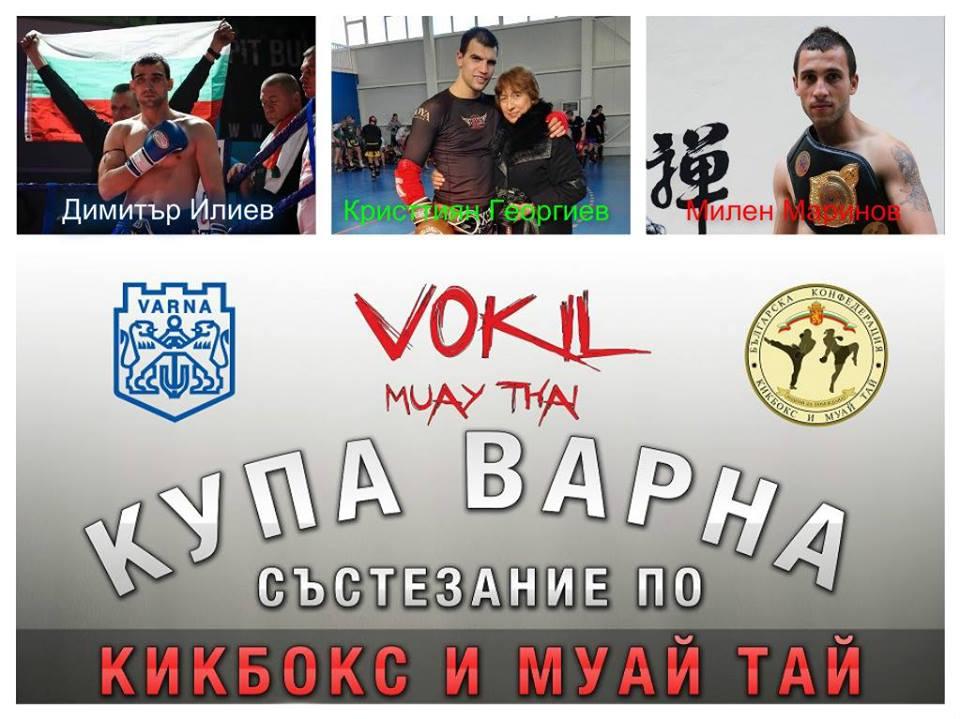 "Трима световни шампиони откриват ""Купа Варна"""