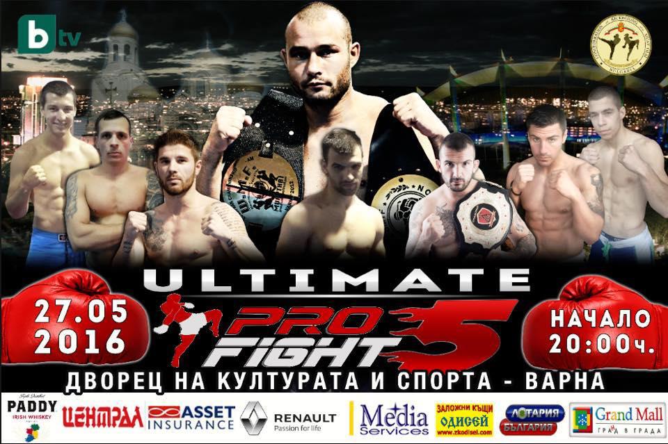 Вижте пълната файт карта на ULTIMATE PRO FIGHT 5