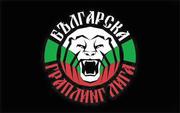 """Боен център """"Здрав дух в здраво тяло"""" ще бъде домакин на третото издание на Българска Граплинг Лига"""