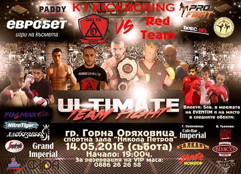 Горна Оряховица е домакин на ULTIMATE TEAM FIGHT 3