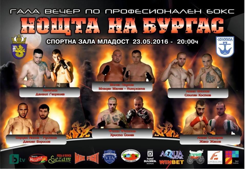 """""""Нощта на Бургас"""" – професионален бокс за ценители!"""