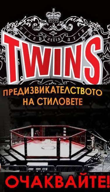 """""""TWINS -13"""" се отлага за края на септември"""
