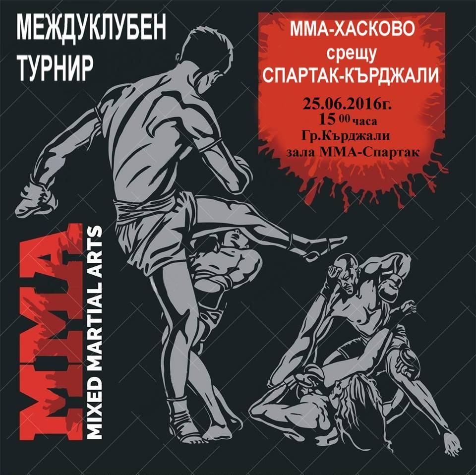 ММА турнир – Кърджали срещу Хасково