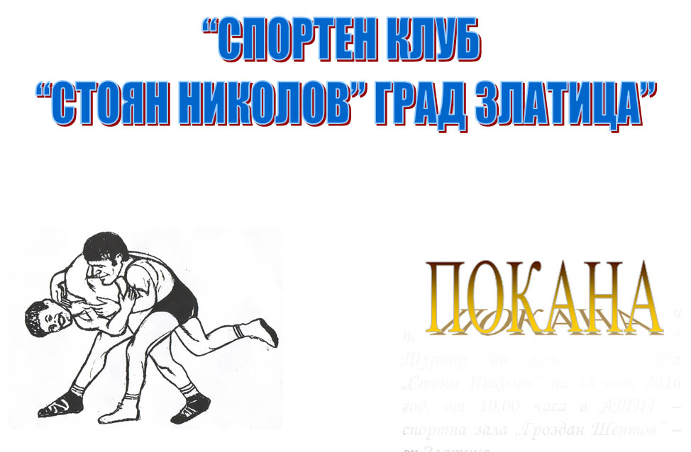 Златица посреща 10-ия турнир в памет на Стоян Николов
