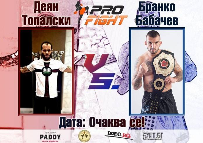 Деян Топалски срещу Бранко Бабачев (вече наистина реалност)