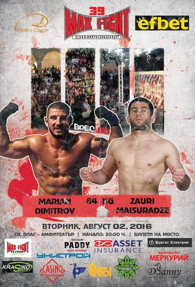 MAXFIGHT 39: Мариян Димитров – Zauri Maisuradze