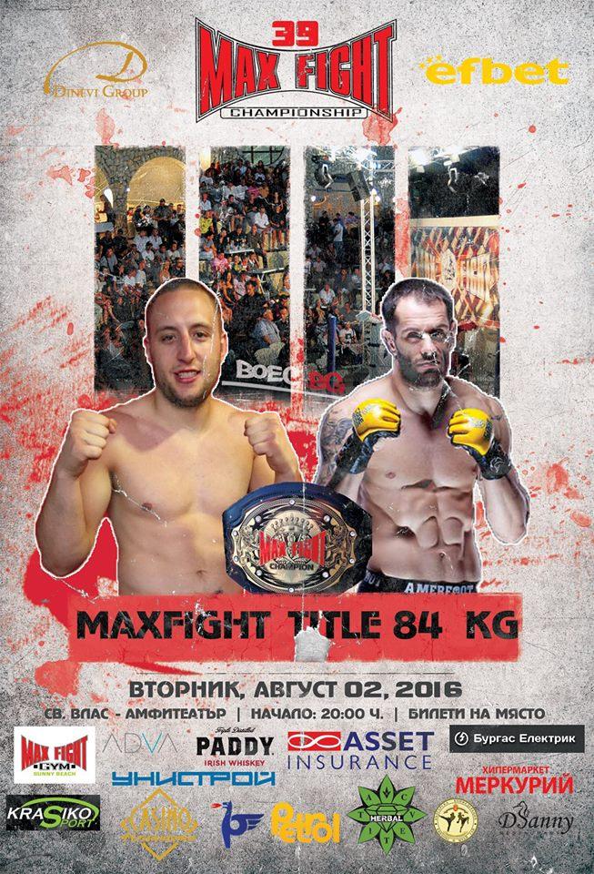 Главната среща на MAXFIGHT 39