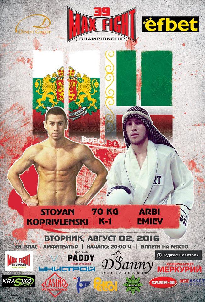 Стоян Копривленски срещу Чеченец на MAXFIGHT 39