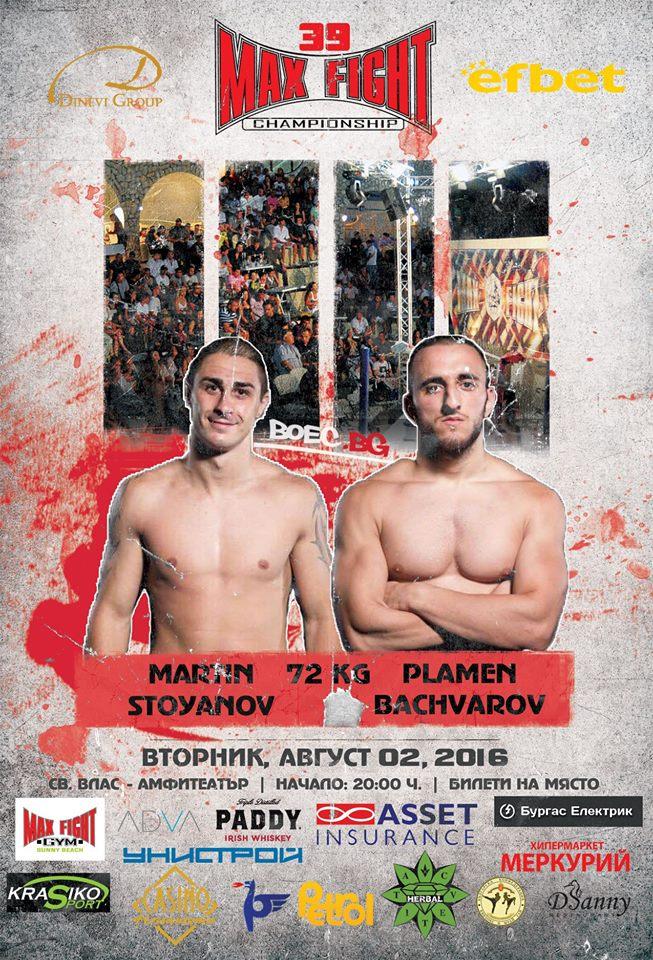 MAXFIGHT 39 представя Мартин Стоянов срещу Пламен Бъчваров