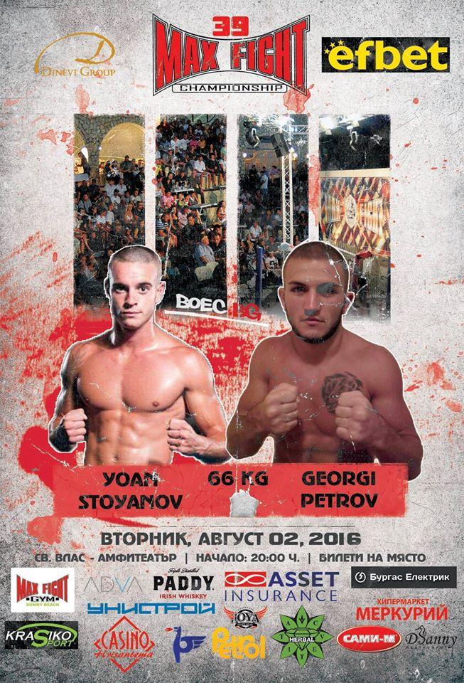 MAXFIGHT 39: Йоан Стоянов – Георги Петров