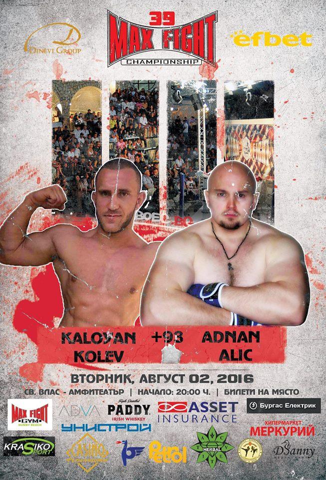 MAXFIGHT 39: Калоян Колев срещу Adnan Alic