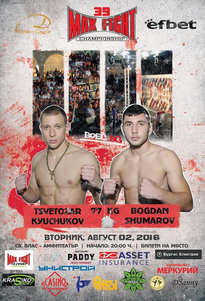 MAXFIGHT 39: Цветозар Кючуков – Богдан Шумаров