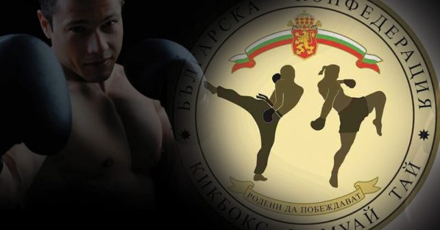 Повече от 200 състезателя ще вземат участие в спортния лагер на Българска конфедерация по кикбокс и муай тай в град Разлог