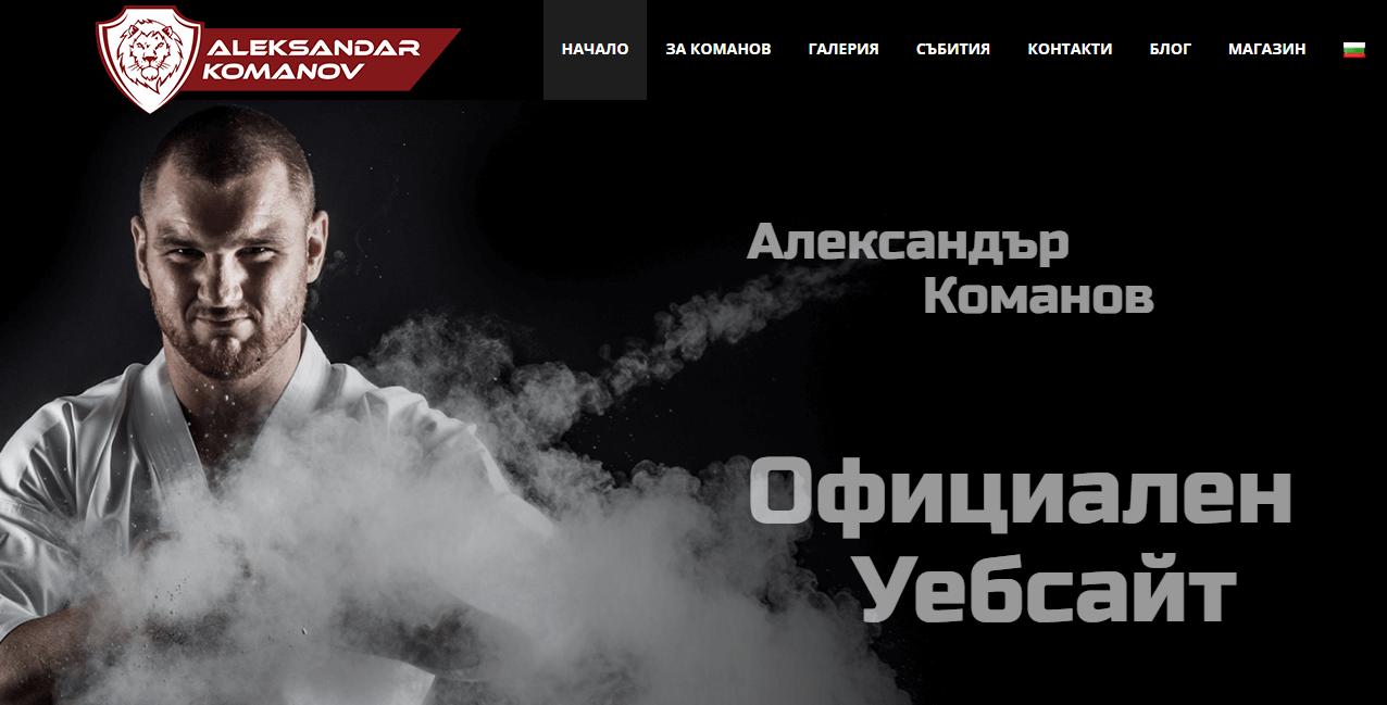 Александър Команов обяви пускането на личния си сайт