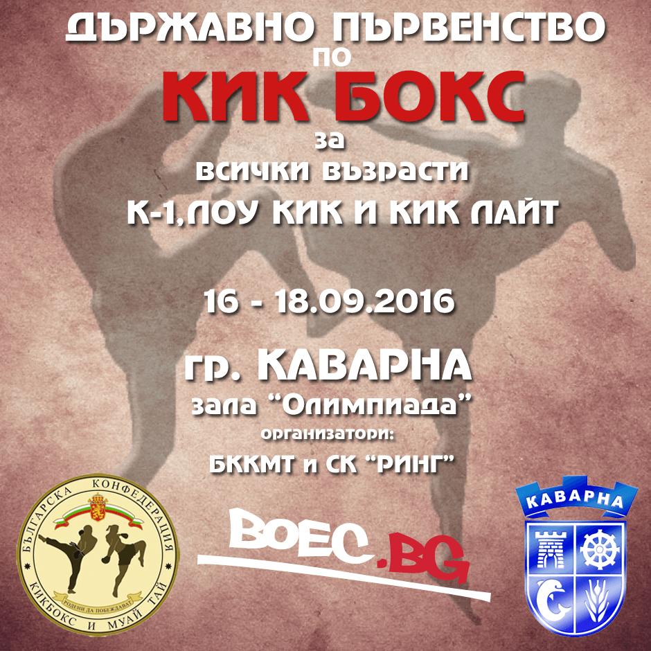 Държавно първенство по кик бокс в гр. Каварна 2016