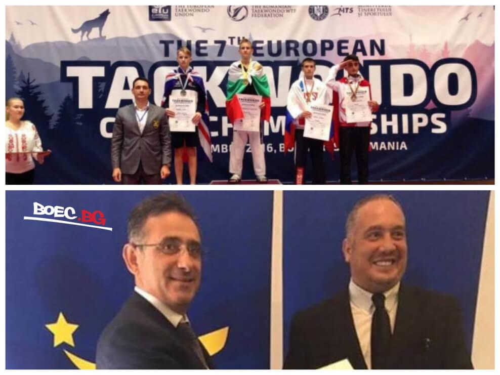 Имаме европейски шампион по таекуондо, направиха Слави Бинев шеф в ETU