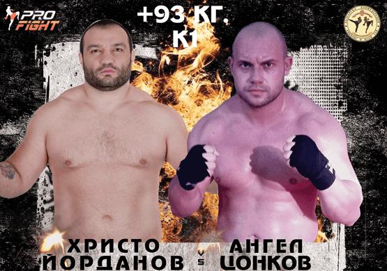ULTIMATE PRO FIGHT 6: Нощта на истината представя: Христо Йорданов срещу Ангел Цонков