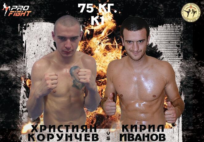 ULTIMATE PRO FIGHT 6: Християн Корунчев срещу Кирил Иванов