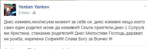 yordanyankovbebe