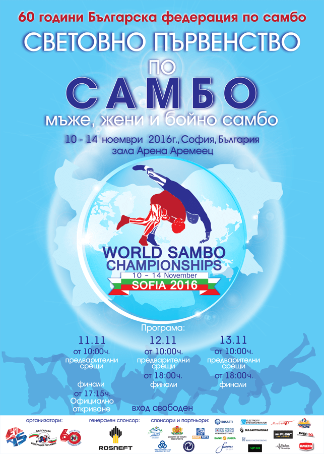 Официалния плакат на Световното първенство по самбо – София 2016