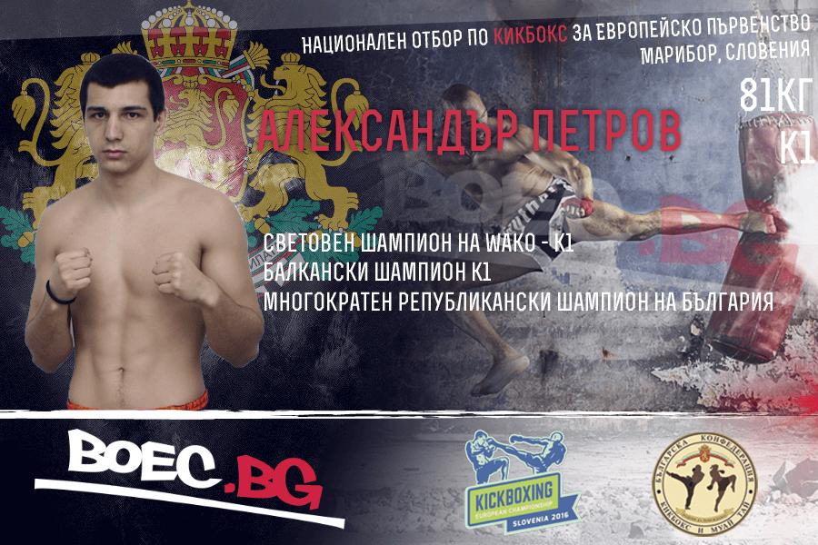 ЕП Кикбокс Марибор 2016: Александър Петров