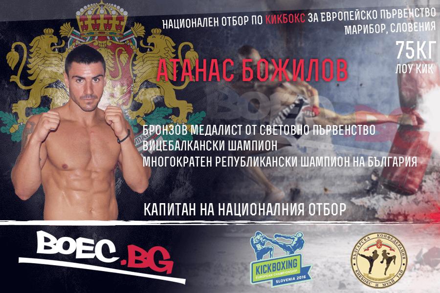 ЕП Кикбокс Марибор 2016: Атанас Божилов