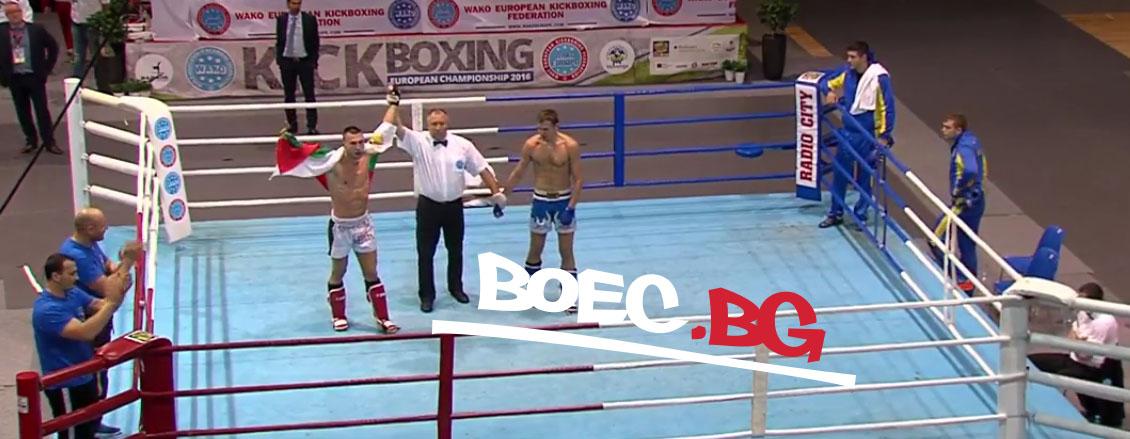 Богдан Шумаров – Европейски шампион по кикбокс!