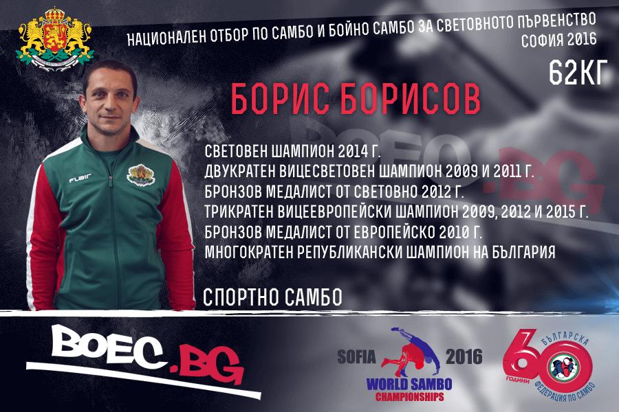 СП Самбо София 2016: Борис Борисов