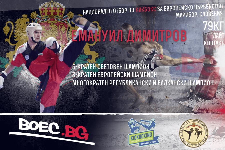 ЕП Кикбокс Марибор 2016: Емануил Димитров
