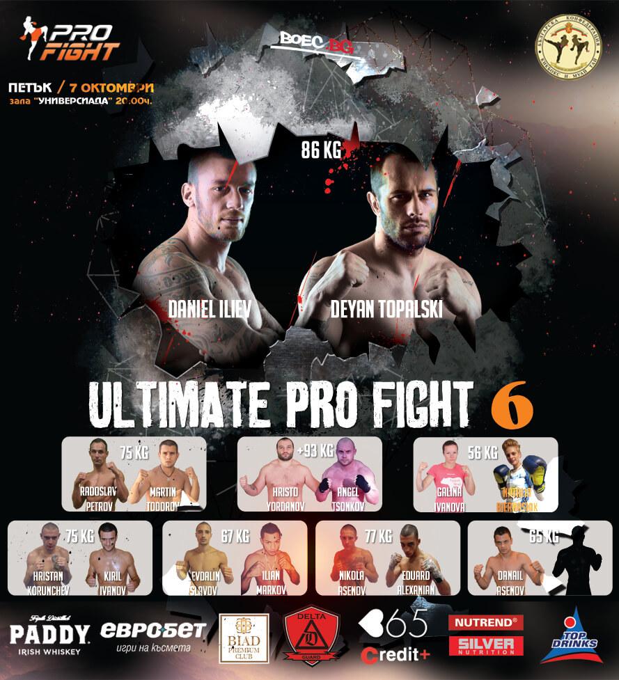 fightcardfullultimateprofight6