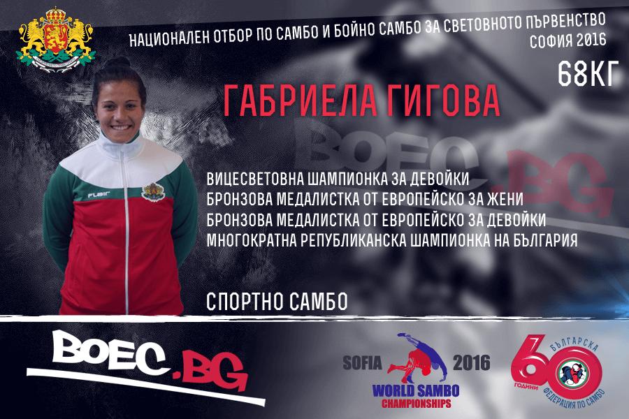 СП Самбо София 2016: Габриела Гигова