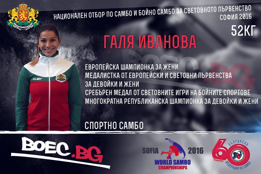 СП Самбо София 2016: Галя Иванова