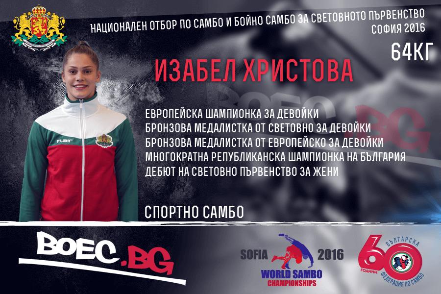 СП Самбо София 2016: Изабел Христова