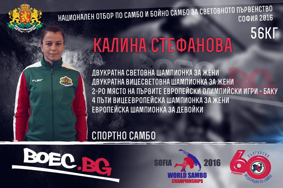 СП Самбо София 2016: Калина Стефанова
