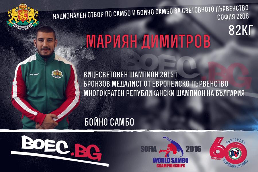 СП Самбо София 2016: Мариян Димитров