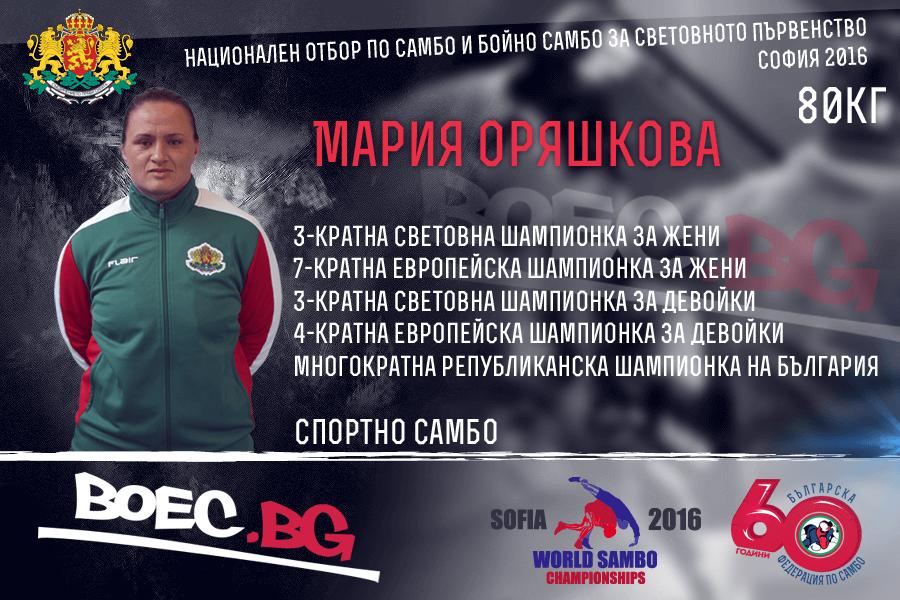 СП Самбо София 2016: Мария Оряшкова