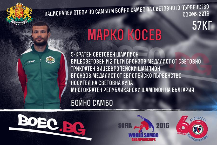 СП Самбо София 2016: Марко Косев