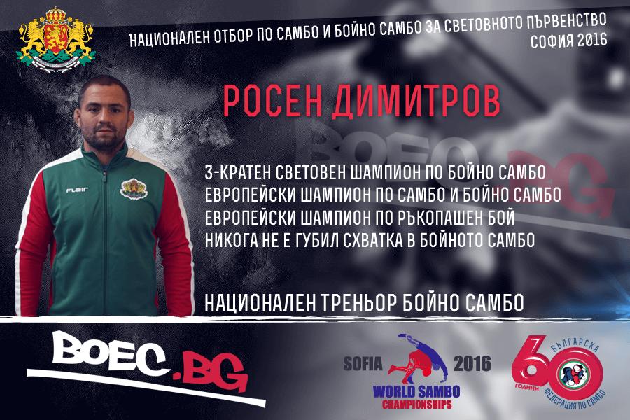 СП Самбо София 2016: Росен Димитров – треньор на нац. отбор по бойно самбо
