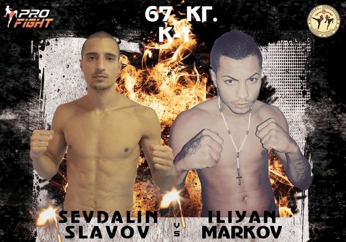 ULTMATE PRO FIGHT 6: Севдалин Славов срещу Илиян Марков